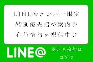 LINE@登録 福引ご縁会