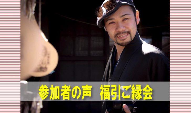 坪田様(マハロ) 参加者の声 福引ご縁会