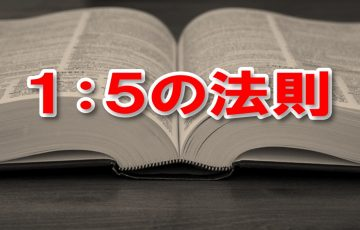 1:5の法則