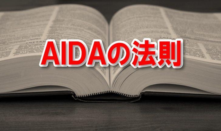 AIDAの法則