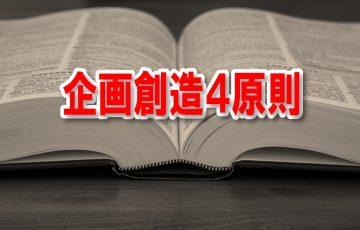 企画創造4原則 福引ご縁会