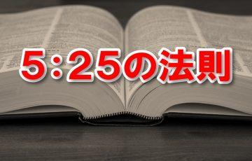 5:25の法則