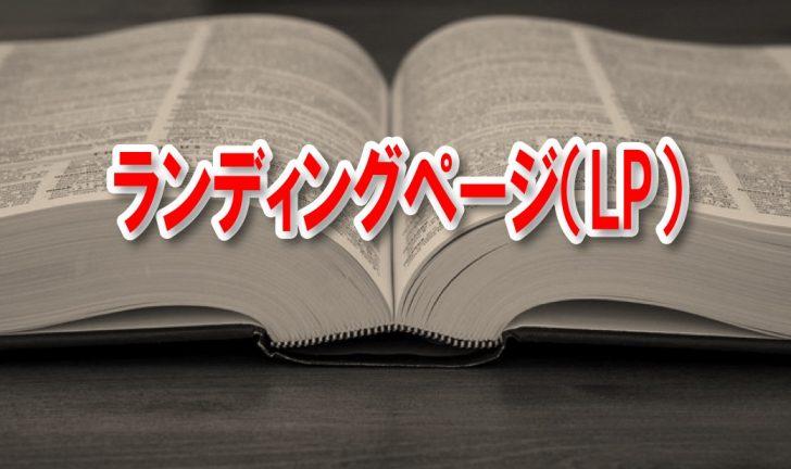 ランディングページ(LP) 福引ご縁会