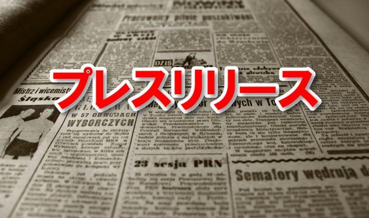 プレスリリース 福引ご縁会
