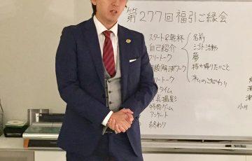 森田健二様 福引ご縁会