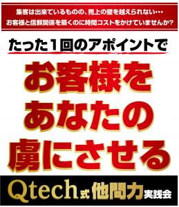 Qtech実践会