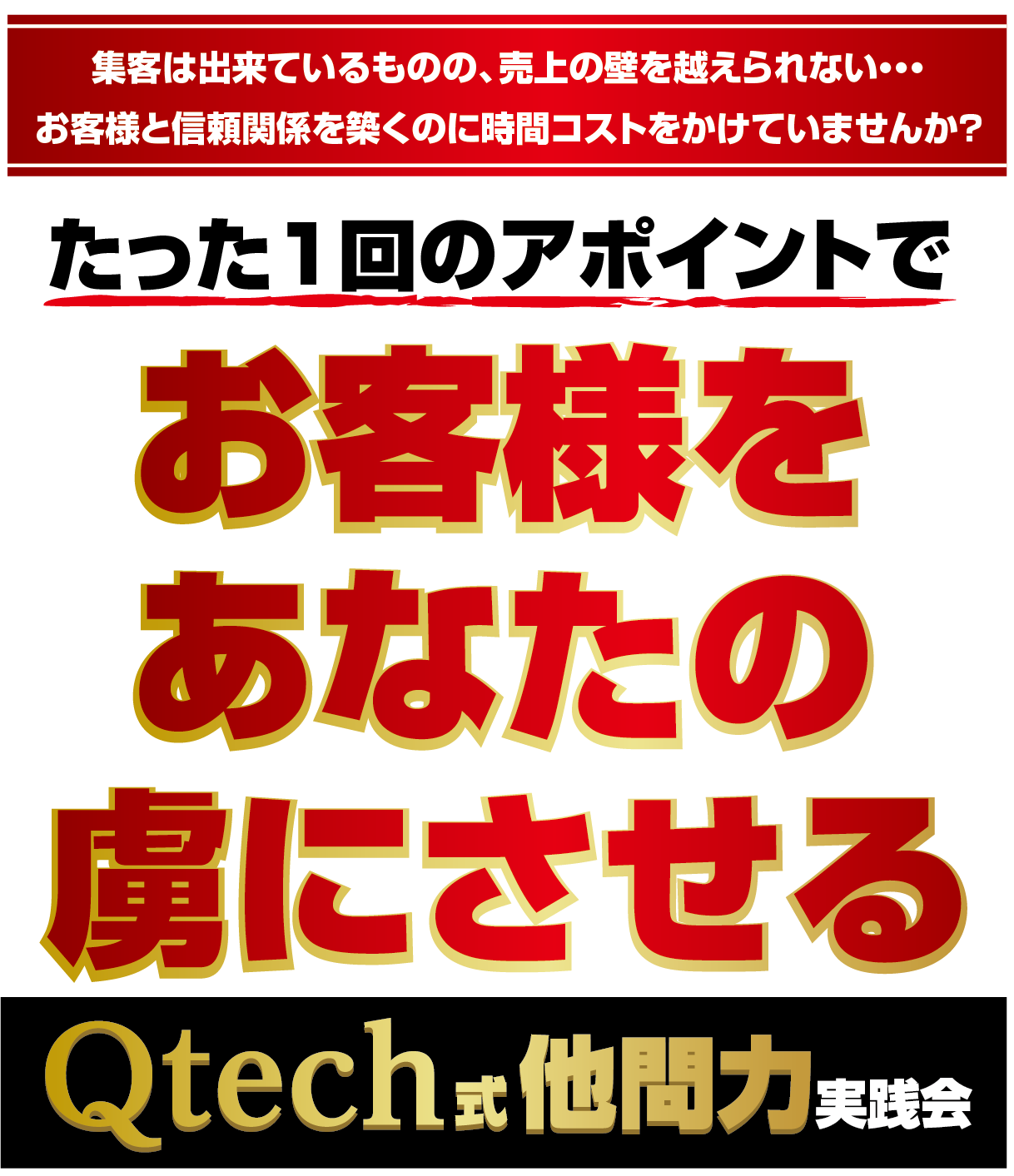 Qtech実践会