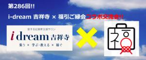 i-dreamコラボ 福引ご縁会
