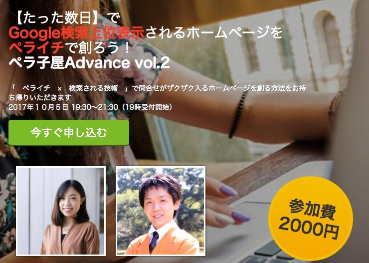 ペラ子屋Advance vol.2