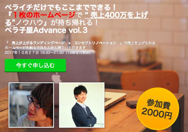 ペラ子屋Advance  vol.3