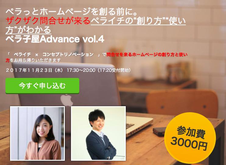 ペラ子屋Advance vol4