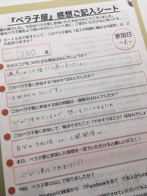 ペラ子屋Advancevol3_かねこじゅんこ様