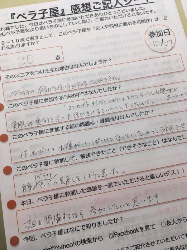 ペラ子屋Advancevol3__佐藤奈緒子様