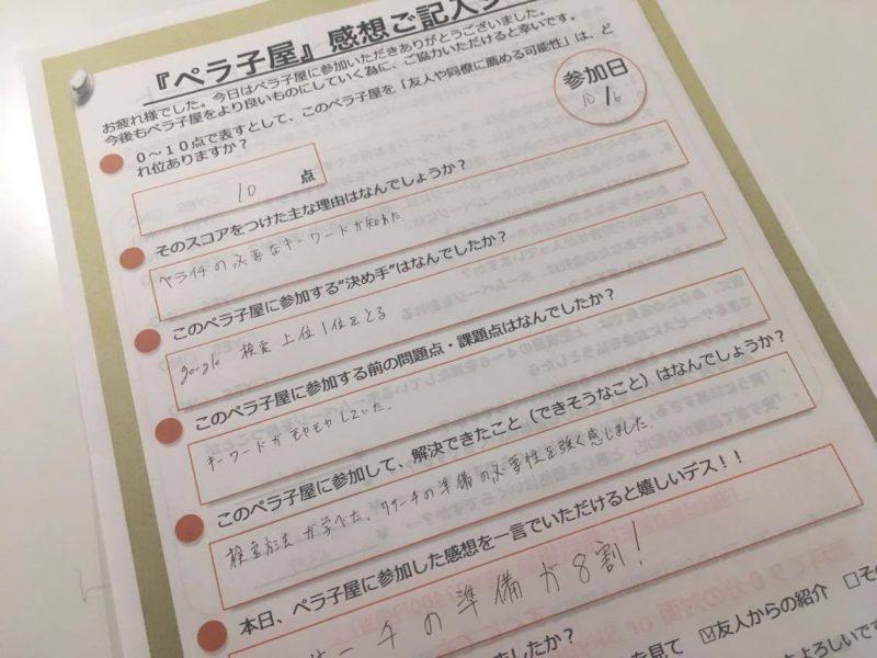 ペラ子屋Advance vol.2宮本悠樹様