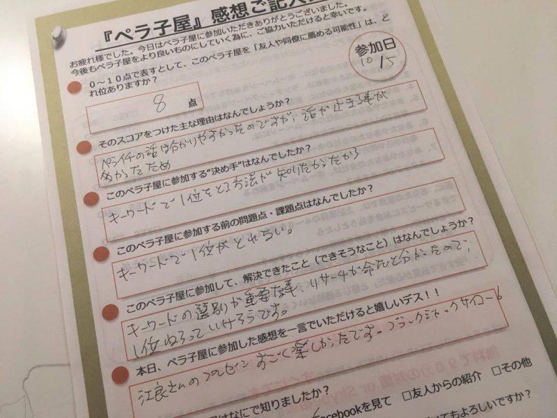 ペラ子屋Advance vol.2正木美幸