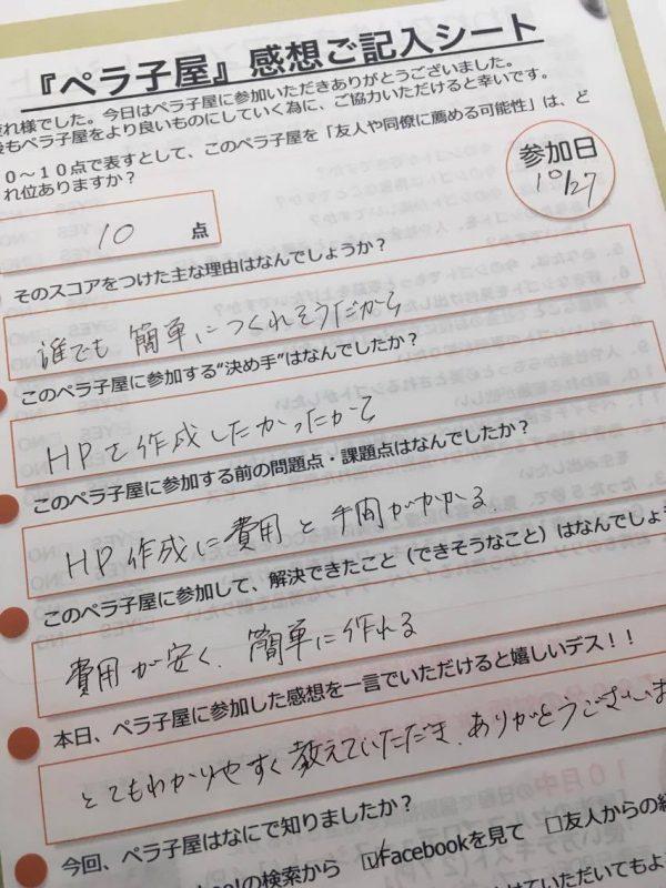 ペラ子屋Advancevol3_武田美穂子様