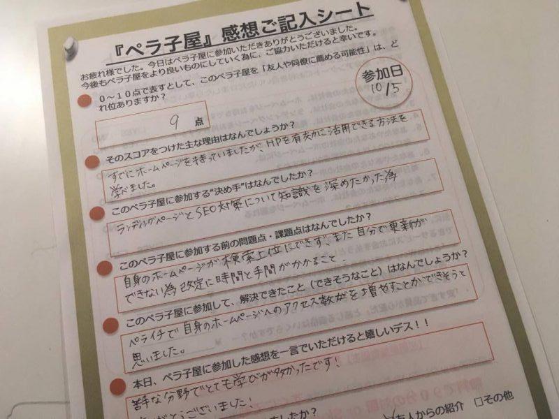 ペラ子屋 Advance vol.2 河井友紀子様