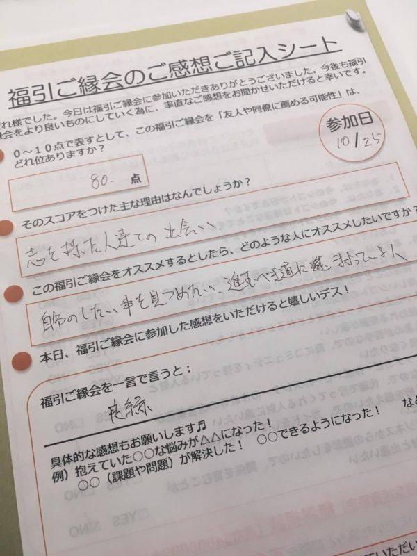 293回福引ご縁会_小野様