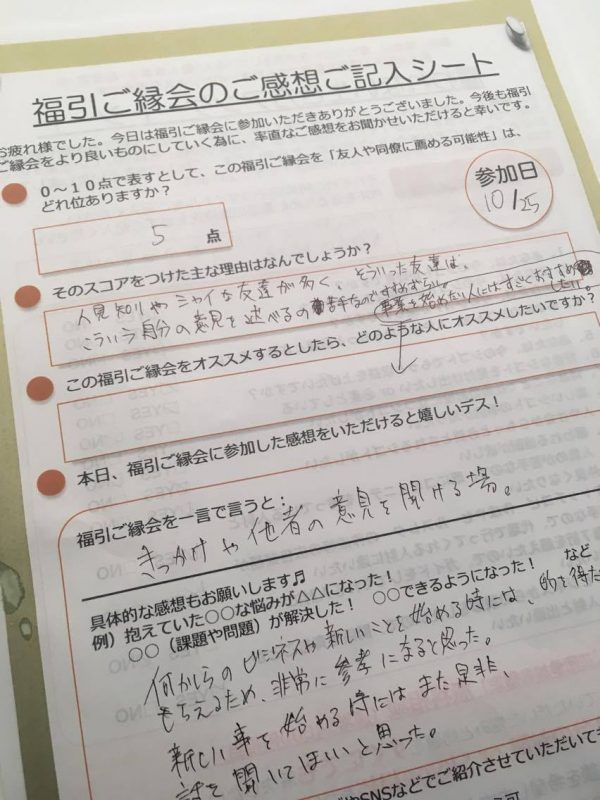 293回_福引ご縁会_澤様