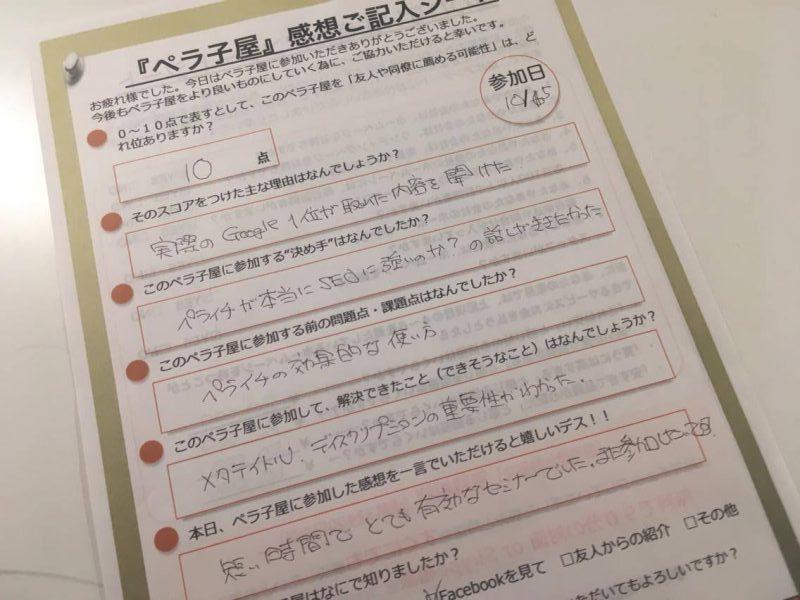 ペラ子屋Advance vol2添田健様