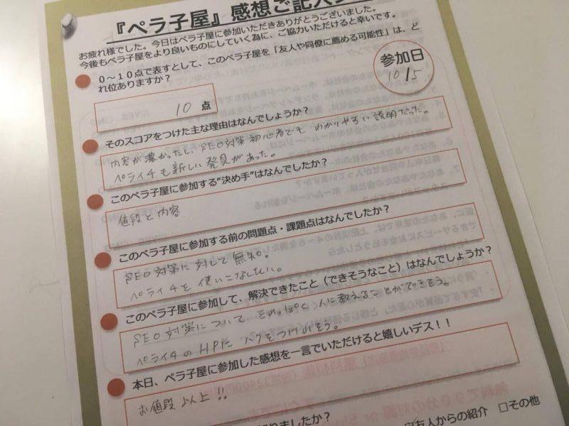ペラ子屋Advance vol2 三好美紀