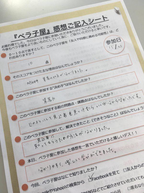 ペラ子屋Advance vol4_大軒様