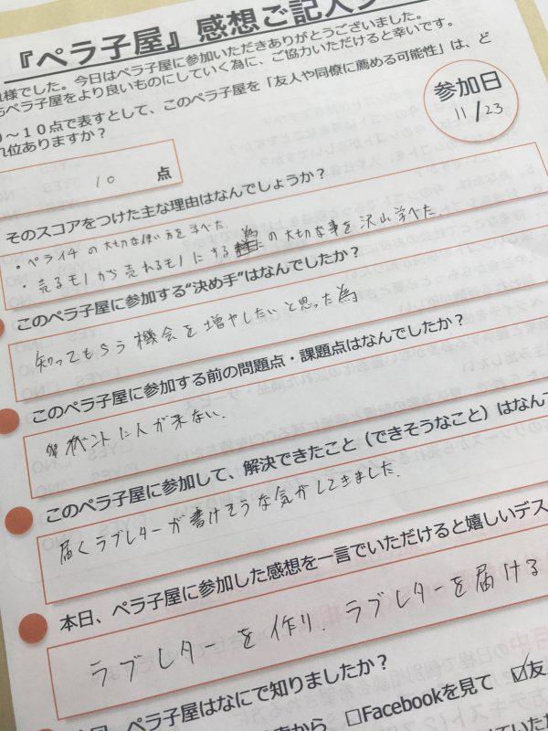 ペラ子屋Advance vol4_宮本様