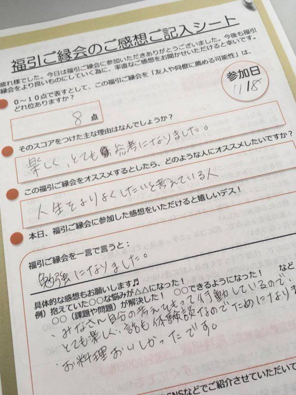 第295回福引ご縁会_川本様