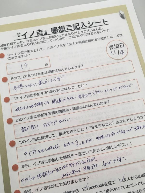 イノ吉vol4_小山亜沙美様