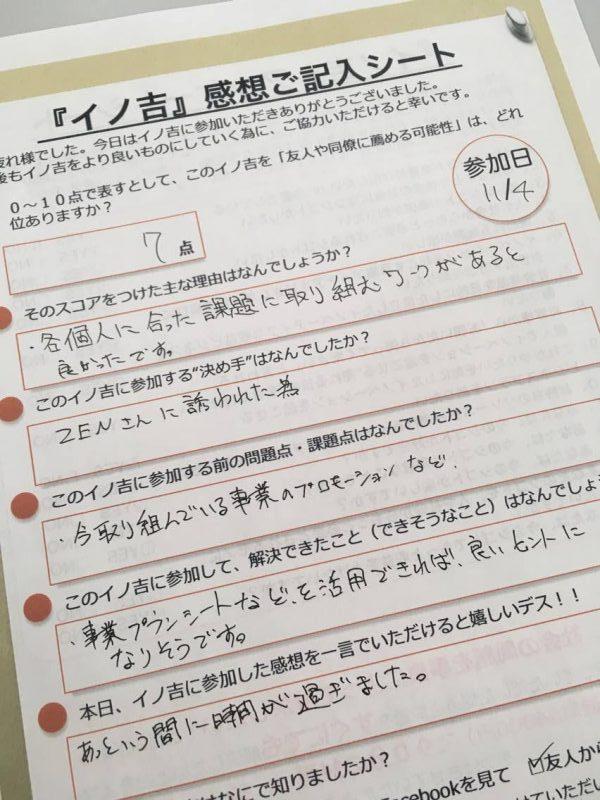 イノ吉vol4_尾崎康弘様