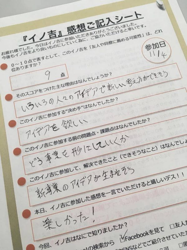 イノ吉vol4_木村勇太様