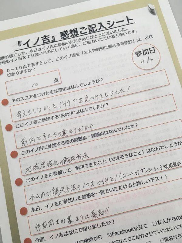 イノ吉vol4_梅本様