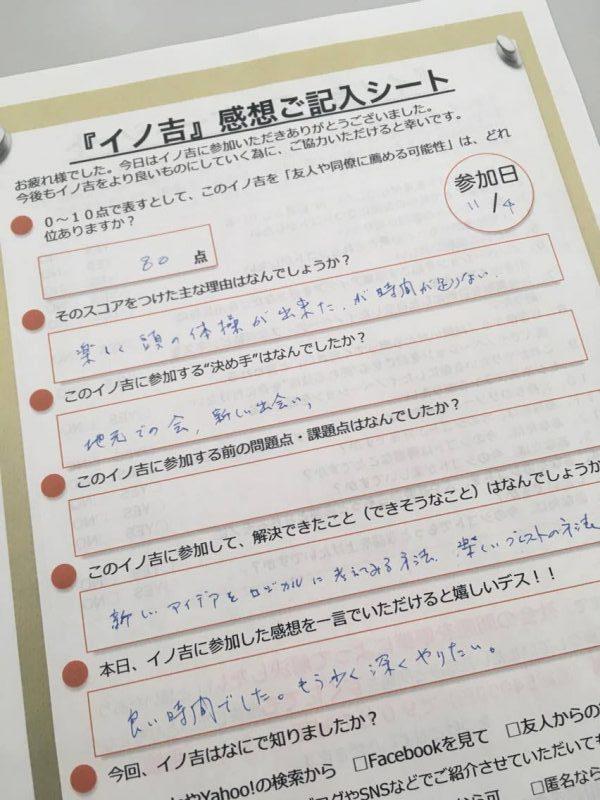 イノ吉vol4_渡邉様