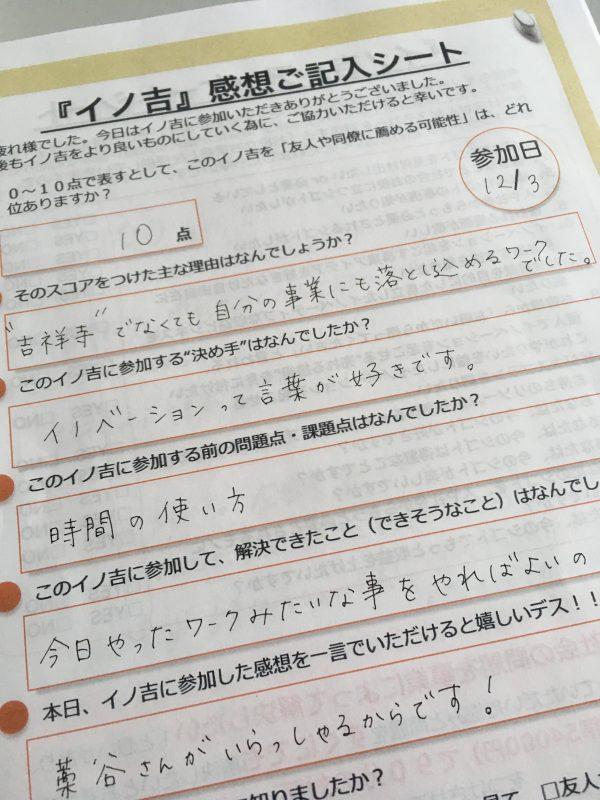 イノ吉vol5_かねこじゅんこ様
