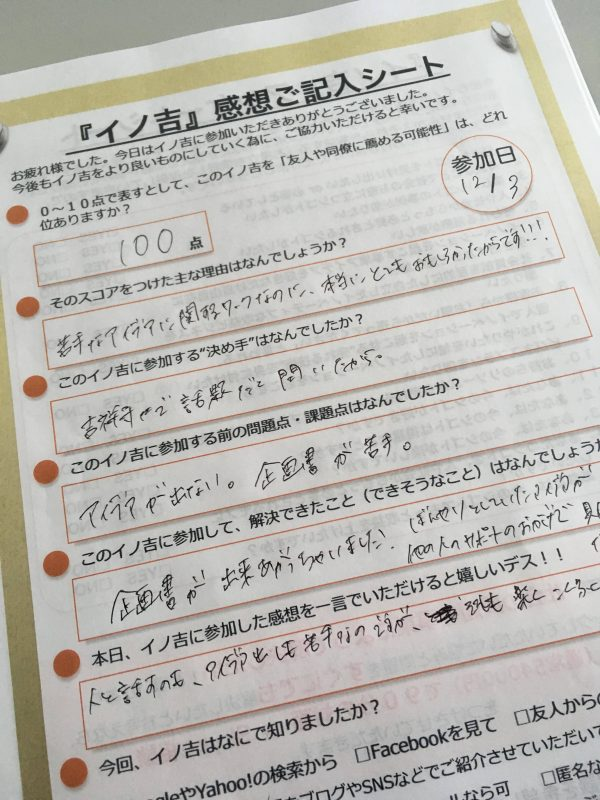 イノ吉vol5_小山亜沙美様