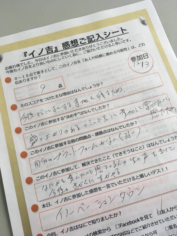 イノ吉vol5_吉成聡様
