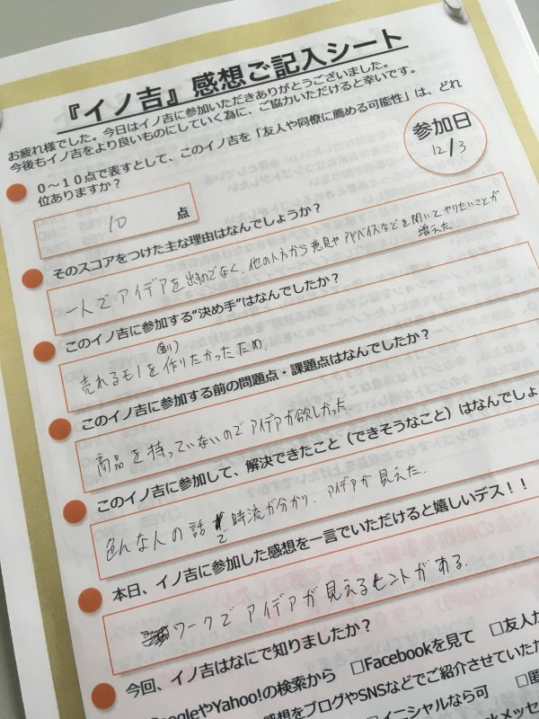 イノ吉vol5_宮本悠樹様