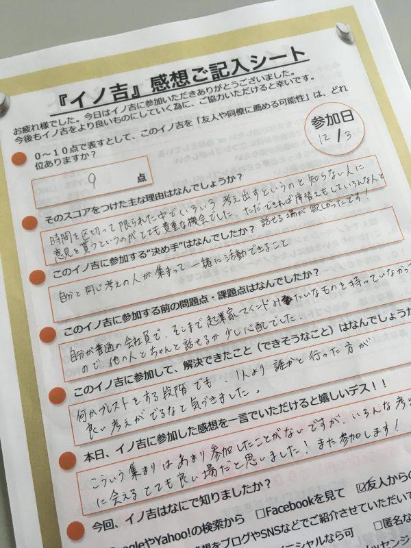 イノ吉vol5_山口様