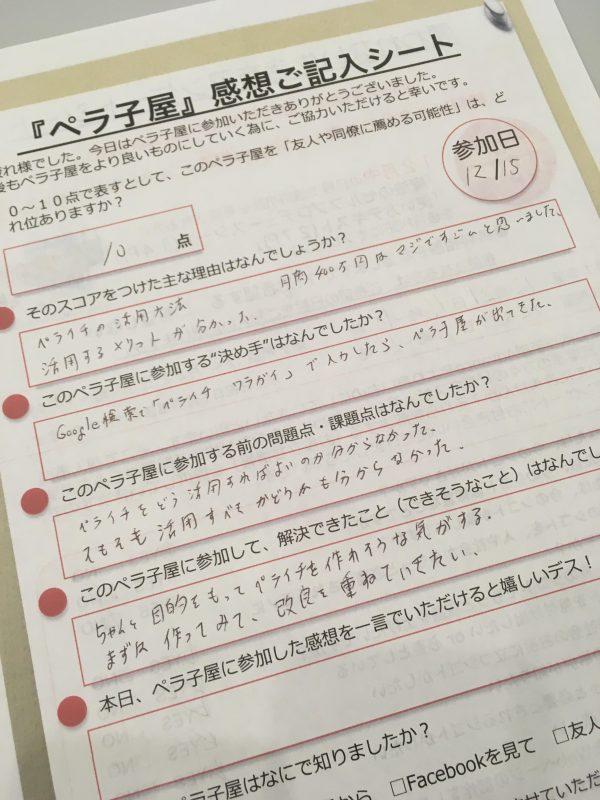 ペラ子屋Advance vol.5 お客様の声 伊藤智史様