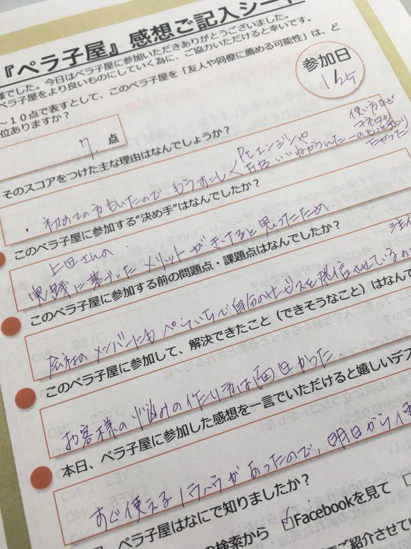 ペラ子屋Advance vol6 六反田充子様