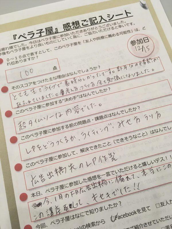 ペラ子屋Advance vol.5 お客様の声 近藤薫様