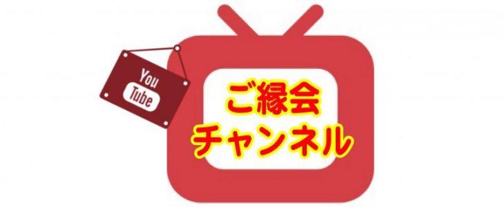 ご縁会チャンネル