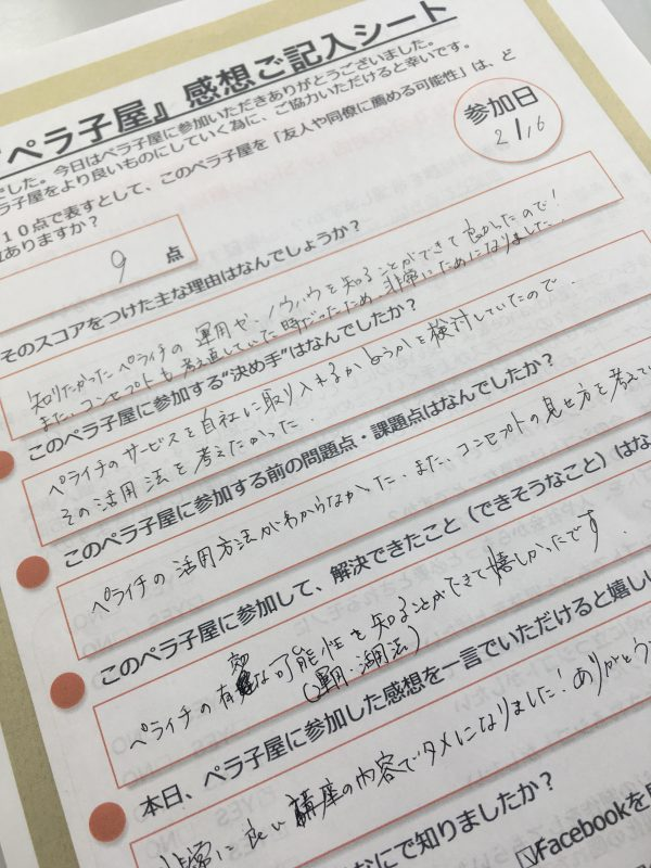 ペラ子屋Advance vol.7 吉田さん