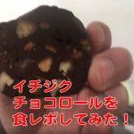 イチジクチョコロール 食レポ