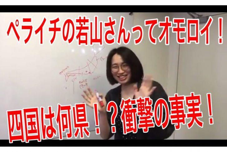 ペライチ若山さん