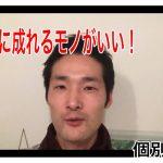小野川くん ビジネス相談